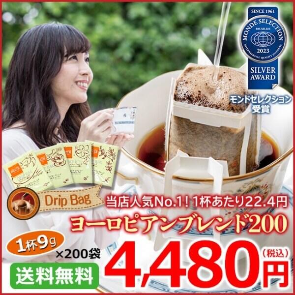 ドリップコーヒー ヨーロピアンブレンド200袋|1杯9g18円