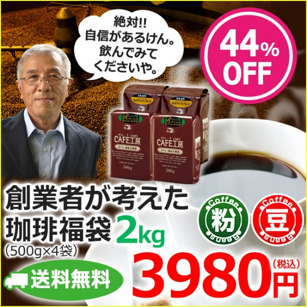 レギュラーコーヒー創業者が考えた珈琲福袋2kg | 送料無料