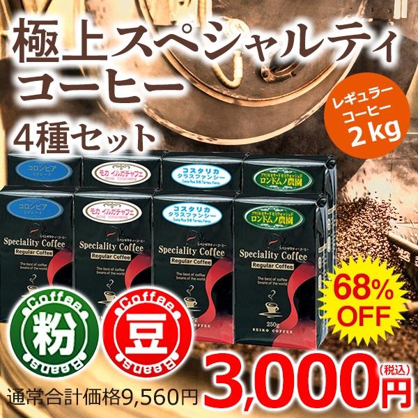 【福袋】 極上スペシャルティコーヒーセット2kg(レギュラーコーヒー)