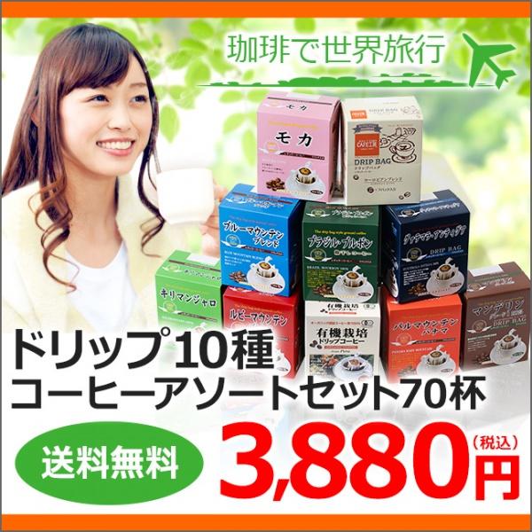 【送料無料】ドリップコーヒー10種バラエティセットP(10種類全100杯分入)【カフェ工房】