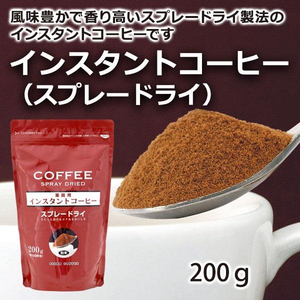 インスタントコーヒー(スプレードライ)200g