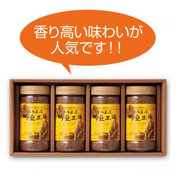 【送料無料】吟豆インスタントコーヒーギフト(KSi-30)