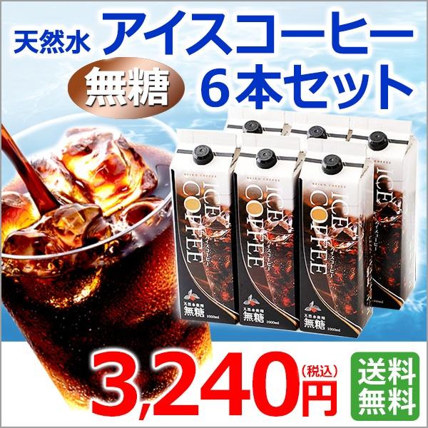 【全国送料無料】天然水アイスコーヒー無糖6本セット(KL-30)