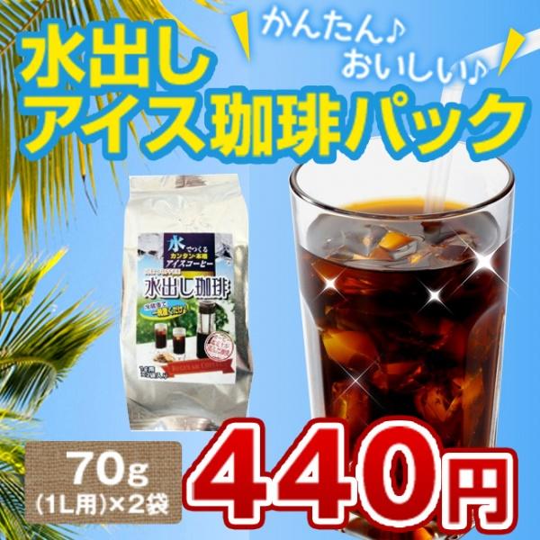 【単品】水出しアイス珈琲パック(70g×2袋)