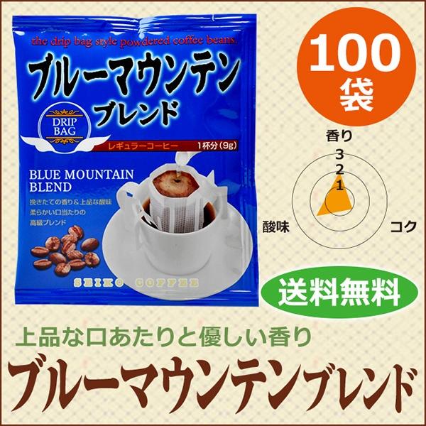 ドリップコーヒー ブルーマウンテンブレンド100袋|送料無料