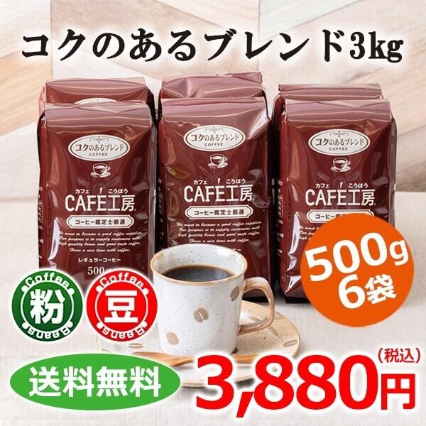 【1g約1円コーヒー】全部で437杯分!レギュラーコーヒー3.5kg コクのあるブレンド(500g×7個)【広島発☆コーヒー通販カフェ工房】