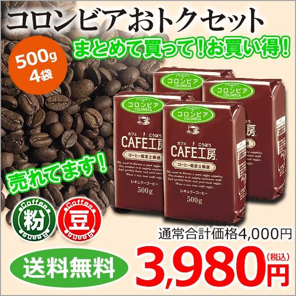 【今だけ手挽きミル付き限定セット】レギュラーコーヒー コロンビア500g6袋+1袋サービス
