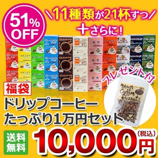 ドリップコーヒーたっぷり360袋セット【ラカンカピーナッツ付♪】【広島発☆コーヒー通販カフェ工房】