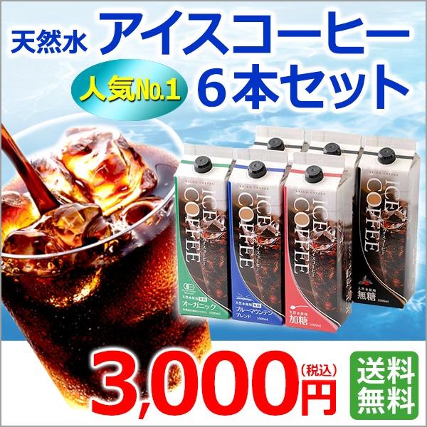 【全国送料無料】2017アイスコーヒー6本セット
