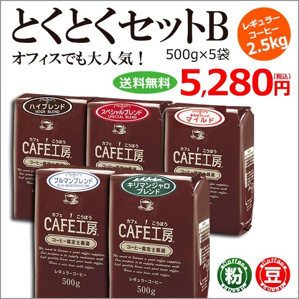 レギュラーコーヒー2.5kg とくとくセットB (500g×5袋)【広島発☆コーヒー通販カフェ工房】