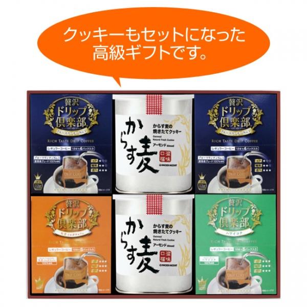 【送料無料】贅沢ドリップコーヒー&からす麦クッキーギフト(ZC-100)