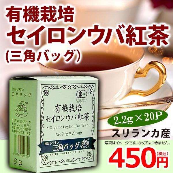 有機栽培セイロンウバ紅茶三角バッグ(2.2g×20袋)