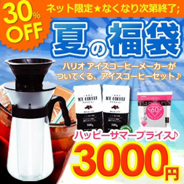 【数量限定】おうちで簡単♪自分でつくるアイスコーヒー福袋