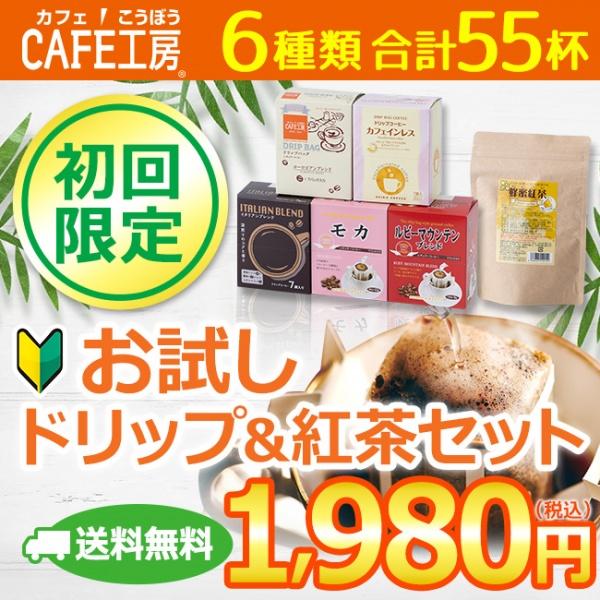 【送料無料】ドリップコーヒーお試しセット☆1980円【広島発☆コーヒー通販カフェ工房】
