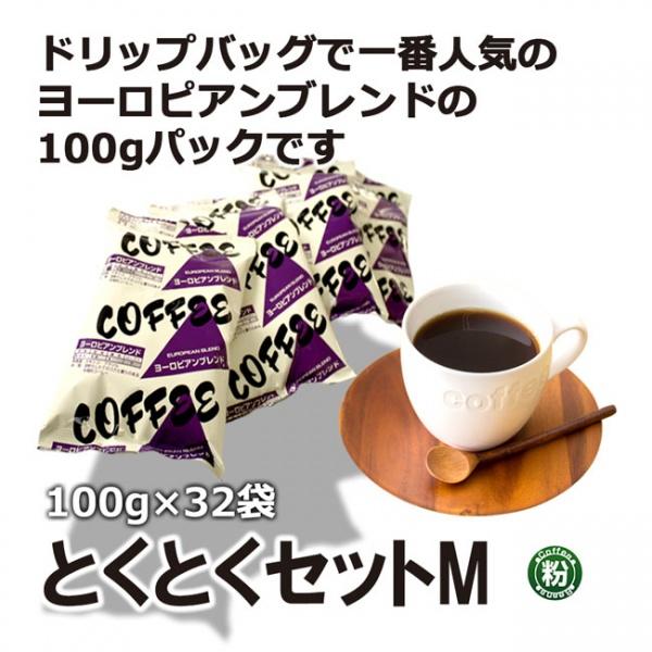 人気の深煎りコーヒーが100g×32袋『とくとくセットM』ヨーロピアンブレンド【広島発☆コーヒー通販カフェ工房】