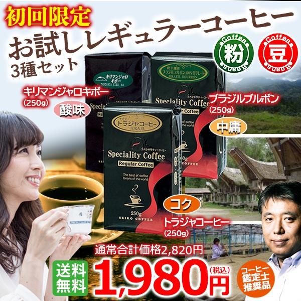 【送料無料】お試し1980円レギュラーコーヒー3種セット【広島発☆コーヒー通販カフェ工房】