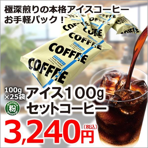 レギュラーコーヒー アイスコーヒー100g粉×25袋セット【広島発☆コーヒー通販カフェ工房】