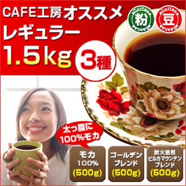 レギュラーコーヒー カフェ工房オススメ3種1.5kg【広島発☆コーヒー通販カフェ工房】