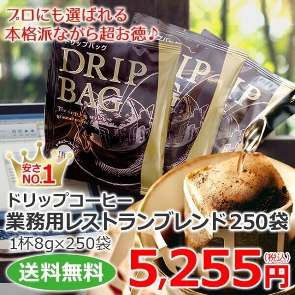 【1杯15円】ドリップバッグコーヒー業務用レストランブレンド250袋【広島発☆コーヒー通販カフェ工房】