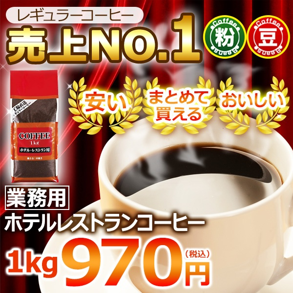 レギュラーコーヒー 業務用ホテルレストラン1kg