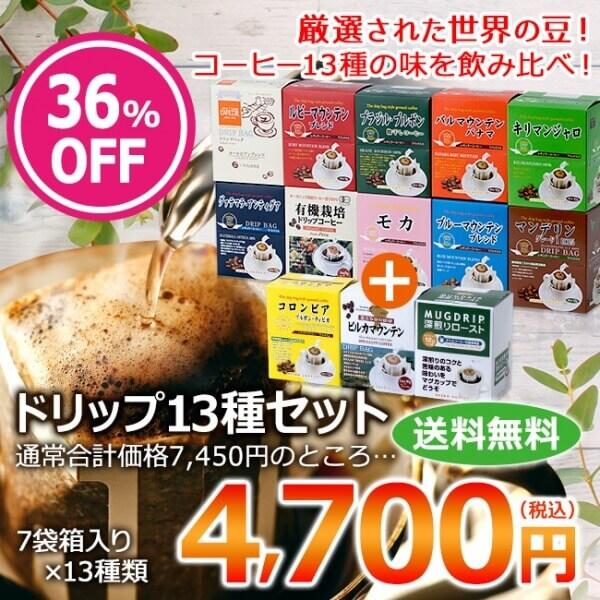 ドリップ13種セット(全130杯分)【広島発☆コーヒー通販カフェ工房】