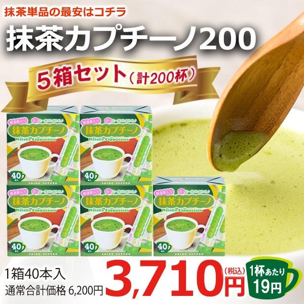 抹茶カプチーノ200【広島発☆コーヒー通販カフェ工房】