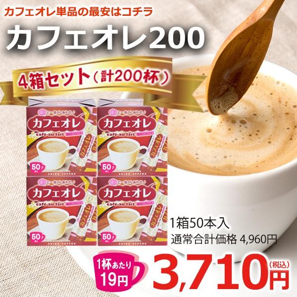 カフェオレスティック200 【広島発☆コーヒー通販カフェ工房】