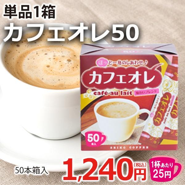 カフェオレスティック50(50本箱入り)