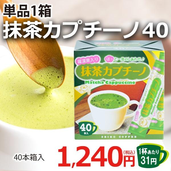 抹茶カプチーノ40(40本箱入り)【広島発☆コーヒー通販カフェ工房】