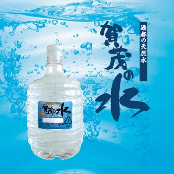 【単品】賀茂の水 8L