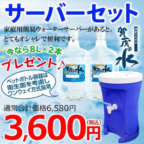 賀茂の水ウォーターサーバーセット (ガロン水8L×2プレゼント付)