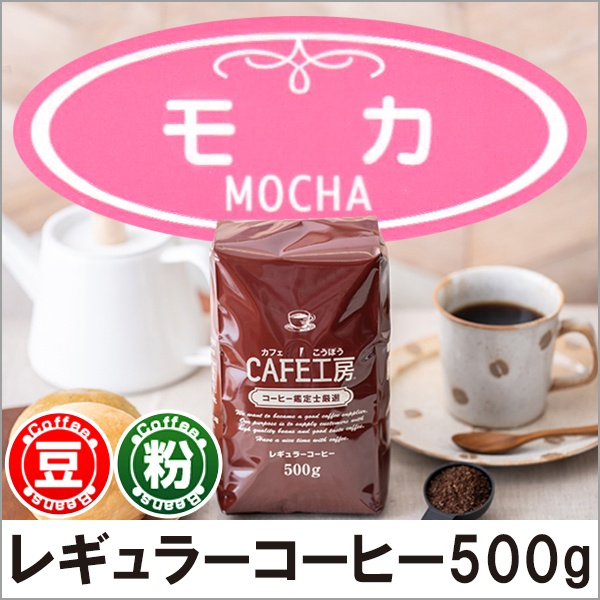 レギュラーコーヒー モカ500g【広島発☆コーヒー通販カフェ工房】