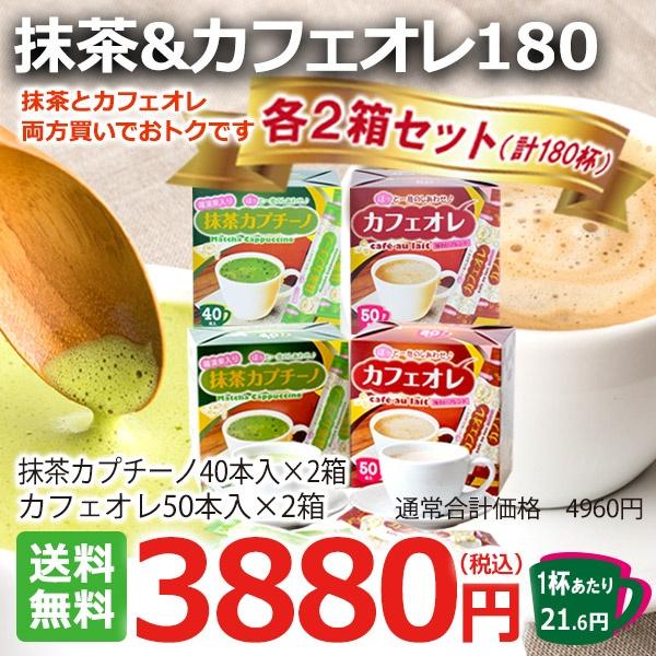 抹茶&カフェオレ各2箱お得セット 【広島発☆コーヒー通販カフェ工房】
