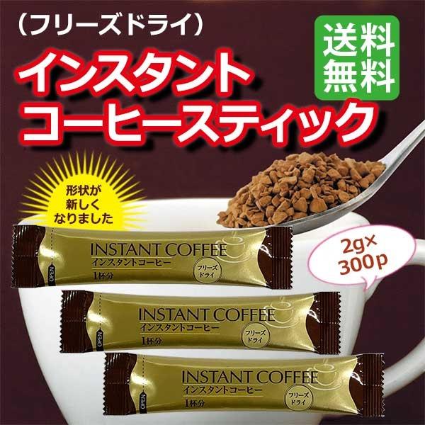 【送料無料】インスタントコーヒースティック(フリーズドライ)2g×300P