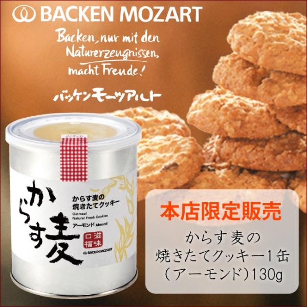 からす麦の焼きたてクッキーフレッシュ缶パック1缶(アーモンド)130g入【バッケンモーツアルト】