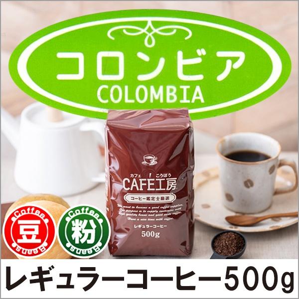 レギュラーコーヒー コロンビア500g【広島発☆コーヒー通販カフェ工房】