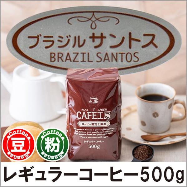 レギュラーコーヒー ブラジル500g【広島発☆コーヒー通販カフェ工房】