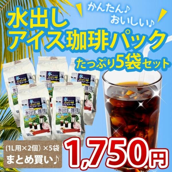 【5袋セット】水出しアイス珈琲パック(70g×2袋)