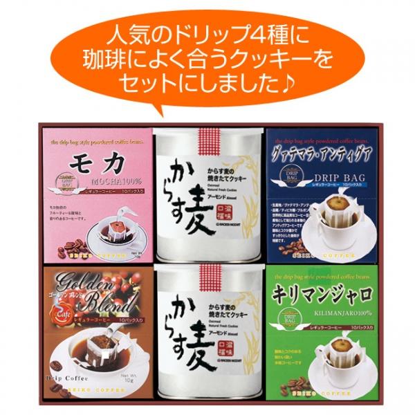 【送料無料】ドリップコーヒー&からす麦クッキーギフト(DCN-50)【敬老の日】【プレゼント】【お歳暮】