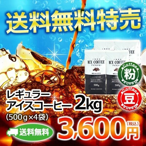 送料無料| レギュラー アイスコーヒー 2kg(500g×4個)