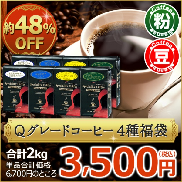 【今だけ送料無料】世界が認めるQグレードレギュラーコーヒー4種2kg福袋【広島発☆コーヒー通販カフェ工房】