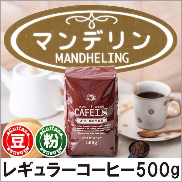 レギュラーコーヒー マンデリン500g【広島発☆コーヒー通販カフェ工房】