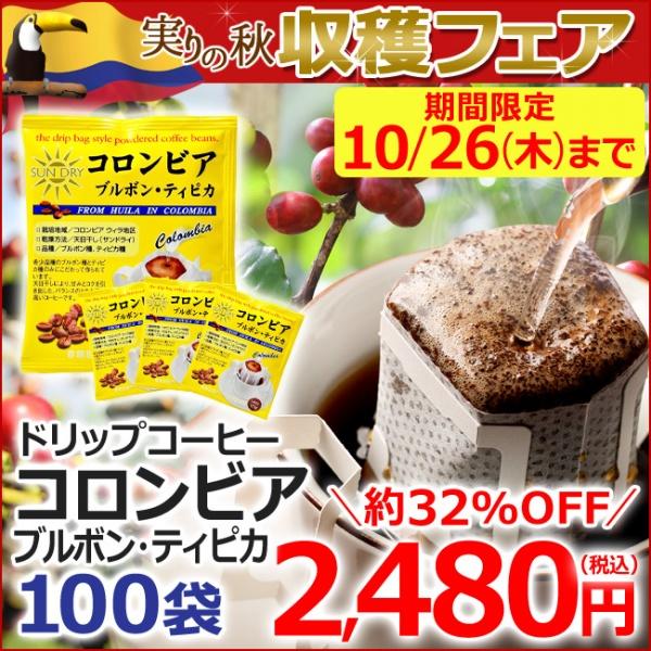 【特売】ドリップコーヒーコロンビア・ブルボンティピカ100袋
