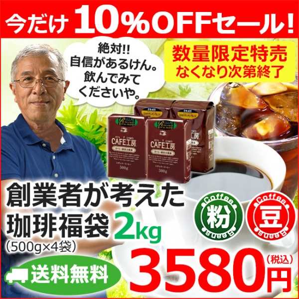 【特売 送料無料】レギュラーコーヒー 創業者が考えた珈琲福袋 2kg