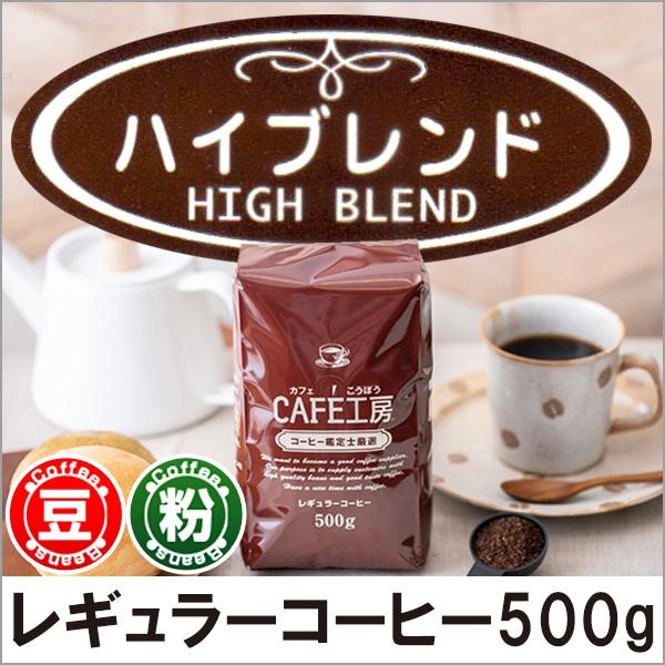 レギュラーコーヒー ハイブレンド500g【広島発☆コーヒー通販カフェ工房】
