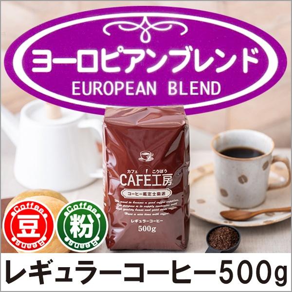 レギュラーコーヒー ヨーロピアンブレンド500g【広島発☆コーヒー通販カフェ工房】
