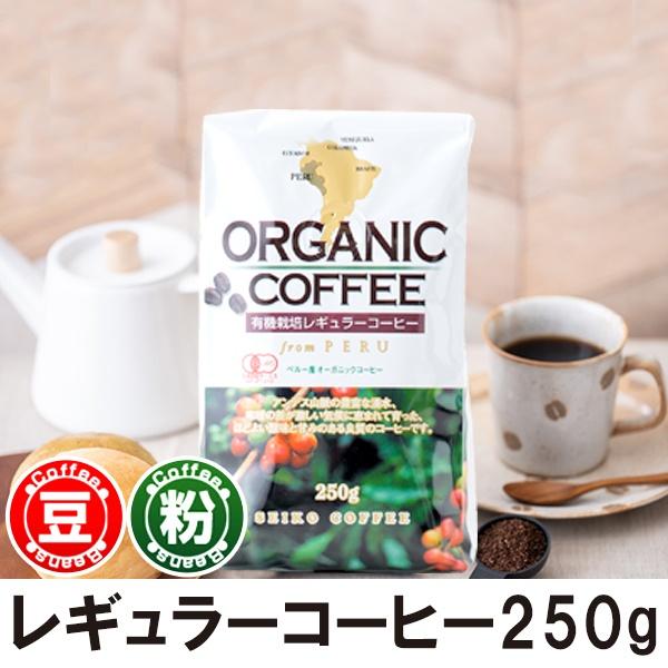 レギュラーコーヒー 有機栽培コーヒー250g【広島発☆コーヒー通販カフェ工房】