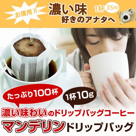 濃い味コーヒー