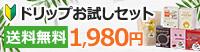 お得なドリップコーヒー♪1杯18円ヨーロピアンブレンド200