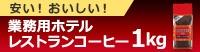 ■1杯8.2円の業務用価格!レギュラーコーヒー 業務用ホテルレストラン1kg